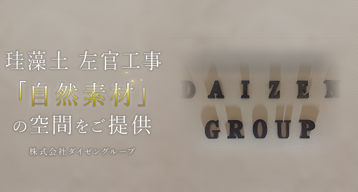株式会社 ダイゼングループ